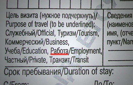 "отметка ""работа"" в миграционной карте"
